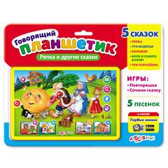 Развивающая игрушка Говорящий планшетик Репка и другие сказки