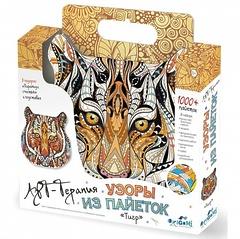 Арт-терапия. Узоры из пайеток (1000+ пайеток). Тигр, Оригами