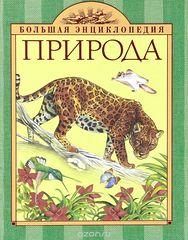 Большая энциклопедия(Природа)