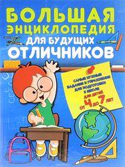 Большая энциклопедия будущих отличников