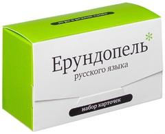 Настольная игра Ерундопель русского языка (набор карточек)