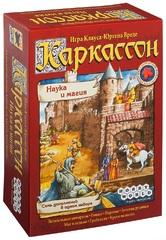 Настольная игра Каркассон: Наука и магия (дополнение)