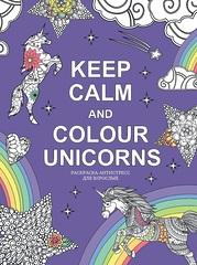 Раскраска антистресс Keep calm and color unicorns, 2019