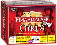 Настольная игра Миллиардер. Girls