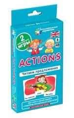 Английский язык. Действия (Actions). Читаем предложения. Level 6. Набор карточек