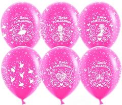 """№056 """"С Днём Рождения"""" Принцессы. 5-сторонний рисунок (розовые). С гелием. 30 см."""