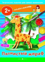 """Творческие работы для самых маленьких """"Пятнистый жираф"""" (от 2-х лет)"""