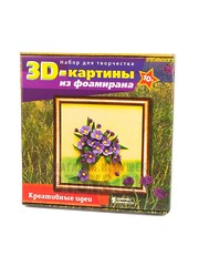 Набор 3D Картина Полевые цветы