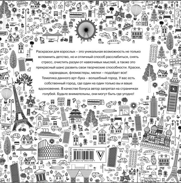 Раскраска антистресс Волшебный город, Виталий Гиберт