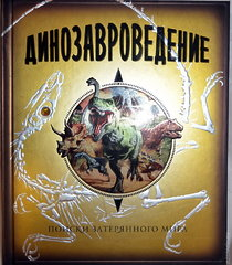 Динозавроведение. Поиски затерянного мира