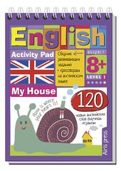 Умный блокнот. English. Мой дом. (My House) Уровень 1