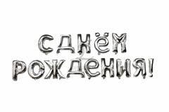 """№00532 Фольгированные буквы """"С днём рождения !"""" Серебро (14 шт. по 40 см.) Надуваются воздухом!"""
