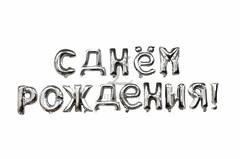 """№0532 Фольгированные буквы """"С днём рождения !"""" Серебро (14 шт. по 40 см.) Надуваются воздухом!"""