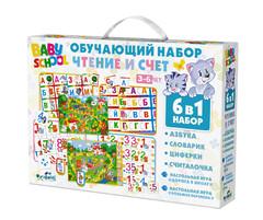 """Набор обучающий 6 в 1 """"Для Малышей. Чтение. Счет"""", Оригами"""