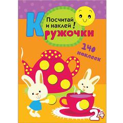Посчитай и наклей! (Кружочки), книга с многоразовыми наклейками