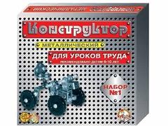 Конструктор металлический 1 для уроков труда, 206 элементов