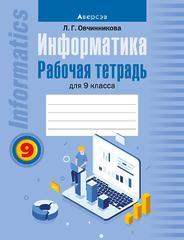 Информатика. Рабочая тетрадь для 9 класса