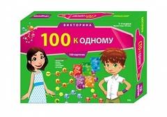 ВИКТОРИНА 100 К ОДНОМУ (150 карточек)
