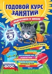 Годовой курс занятий: для детей 6-7 лет. Подготовка к школе
