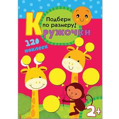 Подбери по размеру! (Кружочки), книга с многоразовыми наклейками