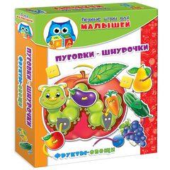 """Развивающая игра """"Пуговки-шнурочки"""" - Фрукты-овощи"""