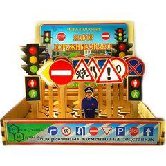 """Игровой набор """"Дорожные знаки """", 26 предметов"""