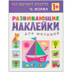 Форма (Развивающие наклейки для малышей), книга с многоразовыми наклейками