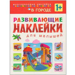 В городе (Развивающие наклейки для малышей), книга с многоразовыми наклейками