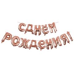 """№0535 Фольгированные буквы """"С днём рождения !"""" Розовое Золото (14 шт. по 40 см.) Надуваются воздухом!"""