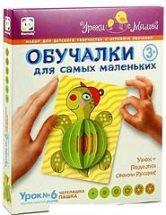 Обучалки для самых маленьких «Черепашка Пашка». Урок №6 Изучаем понятие размер.