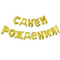 """№0533 Фольгированные буквы """"С днём рождения !"""" Золото (14 шт. по 40 см.) Надуваются воздухом!"""