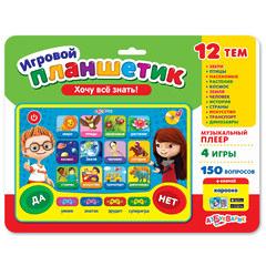 Развивающая игрушка Игровой Планшетик Хочу всё знать! + Бонус