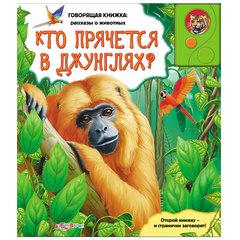 Говорящая книга Кто прячется в джунглях