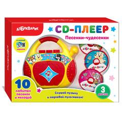 Музыкальная игрушка CD-плеер Песенки-чудесенки
