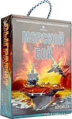 """Настольная игра """"Морской бой:версия 2.0"""""""