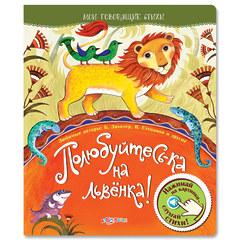 Говорящая книга Полюбуйтесь-ка на львёнка!
