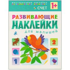 Счет (Развивающие наклейки для малышей), книга с многоразовыми наклейками
