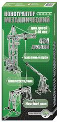 Конструктор металлический «Краны» 434 детали