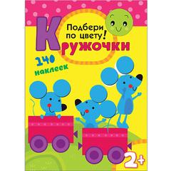 Подбери по цвету! (Кружочки), книга с многоразовыми наклейками