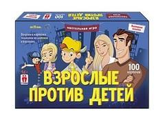 ВИКТОРИНА СИЛЬНЫХ. ВЗРОСЛЫЕ ПРОТИВ ДЕТЕЙ (100 карточек)