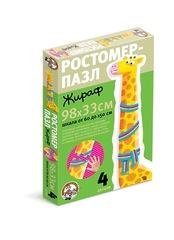 Ростомер-пазл «Жираф»