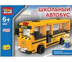 Детский конструктор Школьный Автобус BB-8820-R