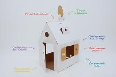 Игрушка из картона Мини домик (белый)