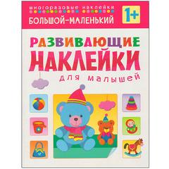 Большой - маленький (Развивающие наклейки для малышей), книга с многоразовыми наклейками