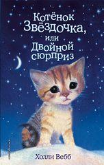 Котёнок Звёздочка, или Двойной сюрприз
