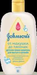 Детская пенка-шампунь «От макушки до пяточек» для мытья и купания