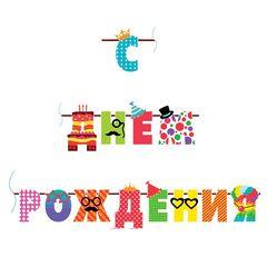 """""""С днём рождения!"""" (праздник), 250 см."""