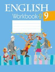 Английский язык. 9 класс. Рабочая тетрадь-2