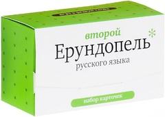 Второй Ерундопель русского языка: игра в редкие слова: набор карточек