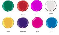 №150 Фольгированные круги, наполненные гелием. Без рисунка. 45 см.